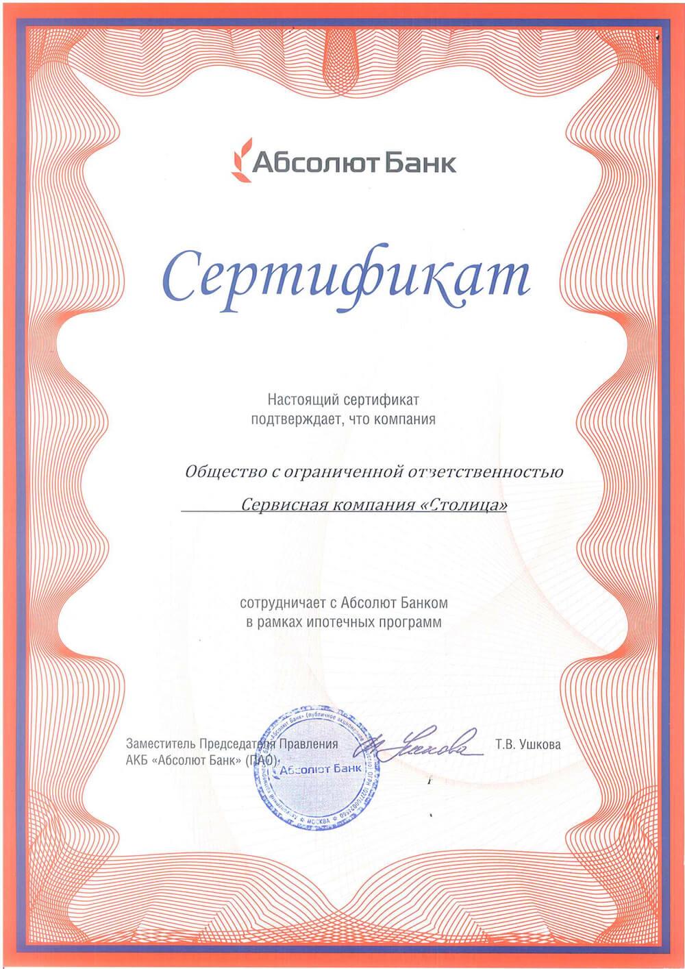 Сертификат АбсолютБанка