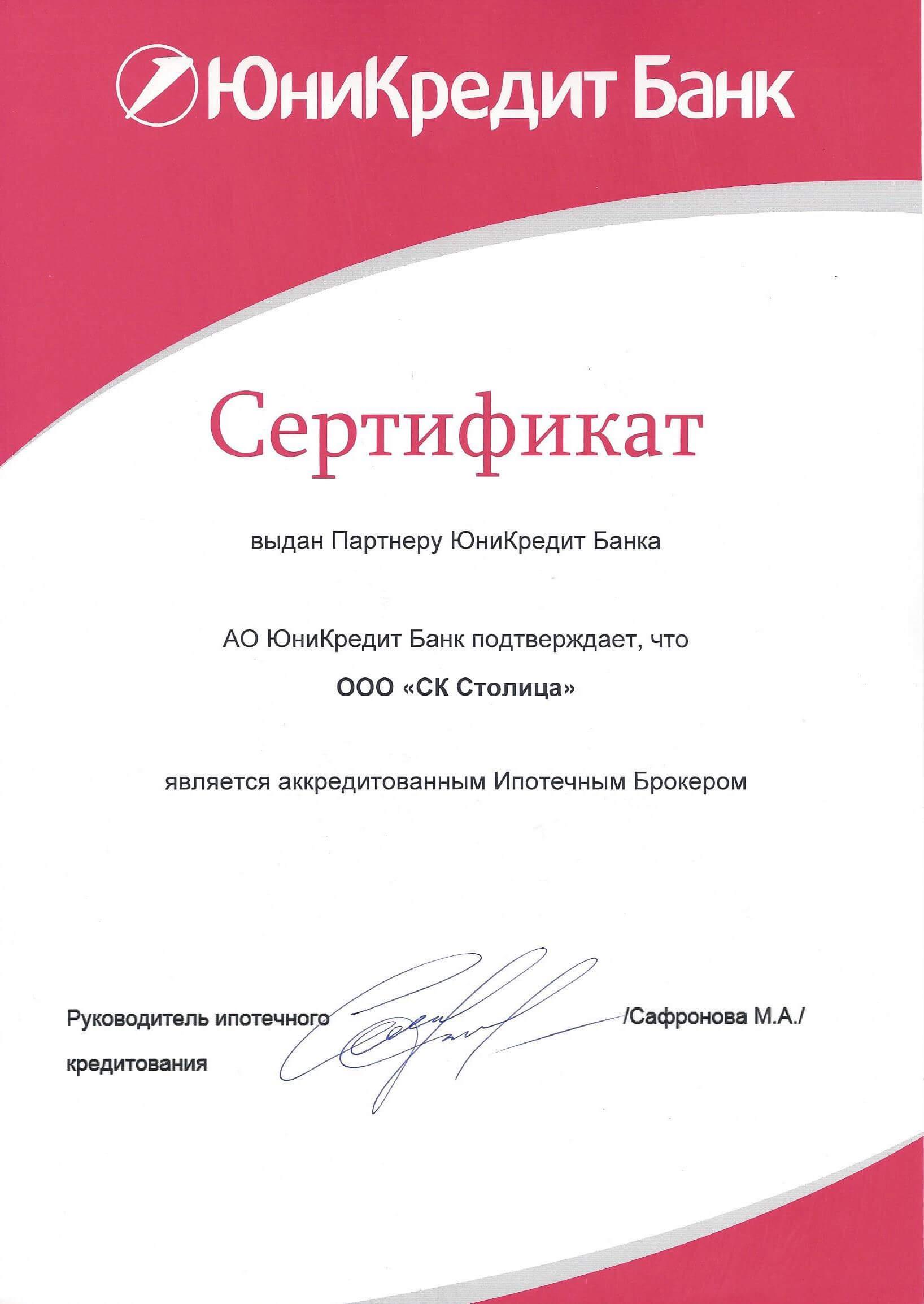 Сертификат ЮниКредит Банк