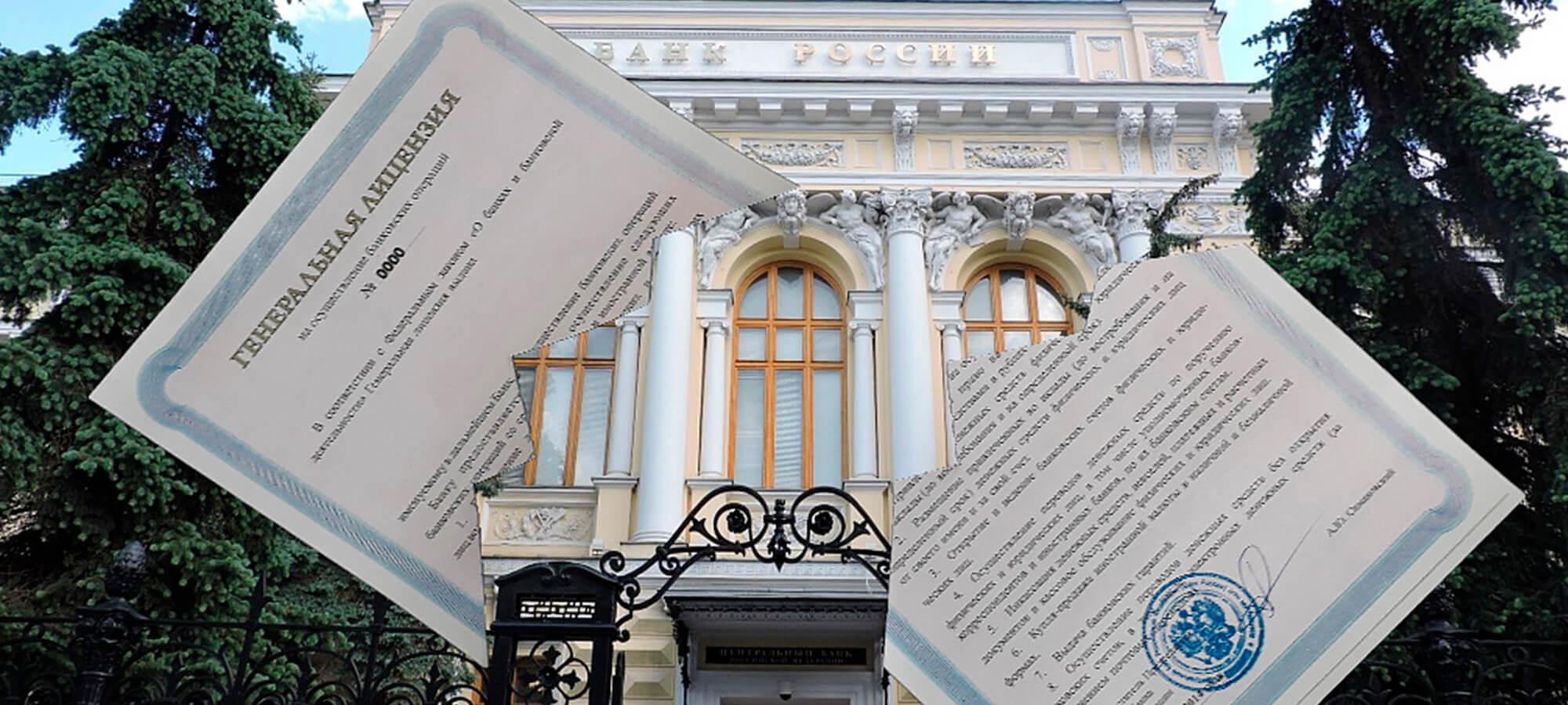 Центральный банк отозвал лицензии