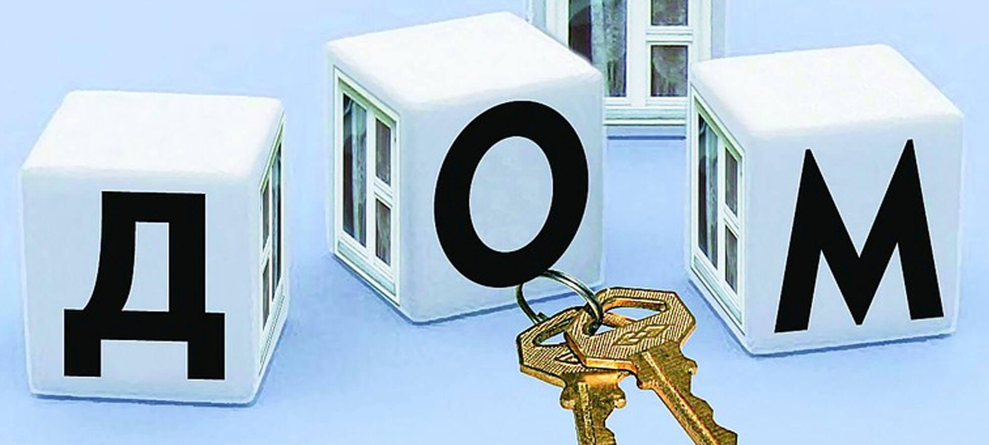 Эпоха низких ставок по ипотеке